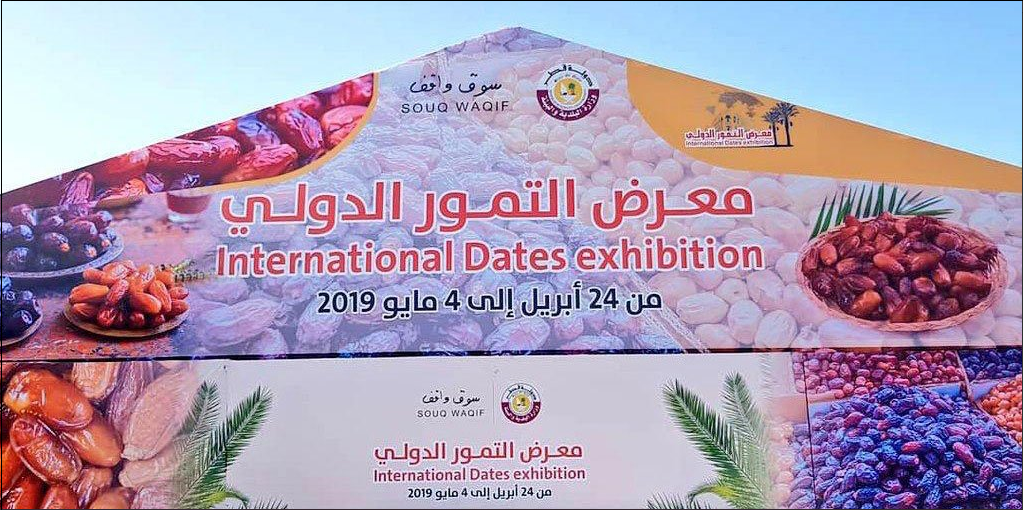 International Dates Exhibition 2019 at Souq Waqif, Doha - Qatar