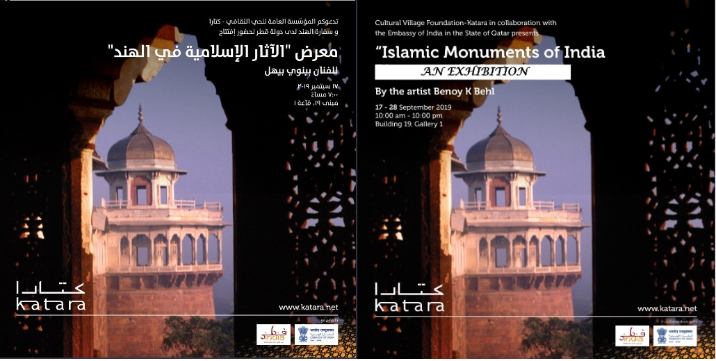 Islamic Monuments of India - An Exhibition | 17-28 September 2019 at Katara - QatarIndians.com