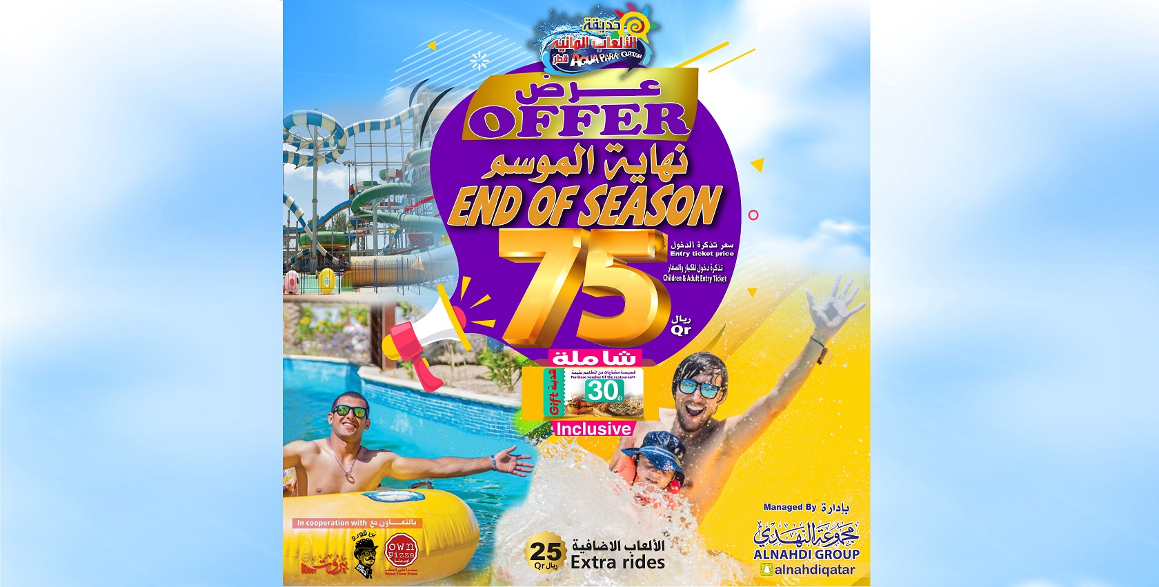 Aqua Park Qatar Offer | Only QR 75 includes QR 30 meal voucher - Nov 2019