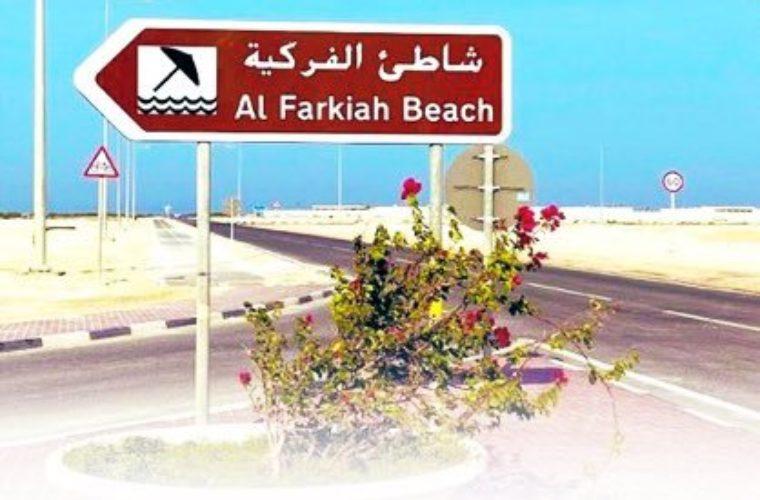 Al Farkiah Beach: Baladiya announces timings and days for Al Farkiah Beach. MME in a recent tweet announced the days and timings for Al Farkiah Beach.